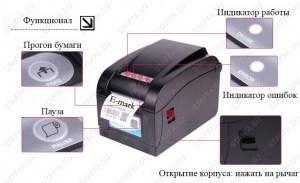 Принтер этикеток (штрих-кода) STAFF LP-350B (термопечать) 80мм Image 1